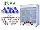 瑞興三門冷藏展示櫃/三門冰箱/冷藏櫃/台...