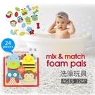 原裝  立體動物洗澡戲水玩具 玩水【KA0120】( 立體動物+可愛圖型24片)