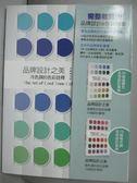 【書寶二手書T1/設計_KCT】品牌設計之美:冷色調的色彩詮釋_善本圖書
