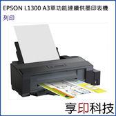 EPSON L1300 A3連續供墨印表機