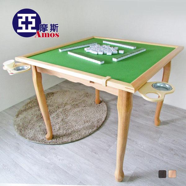 實木腳麻將桌【DCA028】虎腳波浪機能麻將桌  附靜音墊 台灣製造 Amos