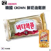 韓國 CROWN 鮮奶油鬆餅 27g 1包 奶油餅乾 奶油脆餅 思考家