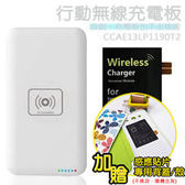 AHEAD 領導者行動無線充電板無線接收片Samsung S3 i9300 感應貼片內建行動電源不須接線