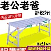 摺疊多 裝修便攜馬凳刮膩子升降腳手架施工程梯子加厚室內平台H 【 出貨】
