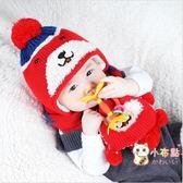 一件82折-寶寶帽子正韓嬰兒保暖帽兒童毛線帽護耳男女針織帽圍巾帽子套裝