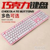 有線鍵盤家用巧克力鍵盤筆記本臺式電腦通用USB鍵盤外接粉色女生