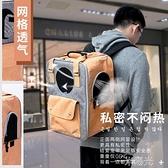 貓包外出便攜出門包貓咪帆布雙肩太空艙背包貓書包手提袋狗狗用品 一米陽光