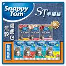 【力奇】ST幸福貓 無穀貓餐包85g*12包組 【添加omega 3】超取限4組 (C002D00-2)