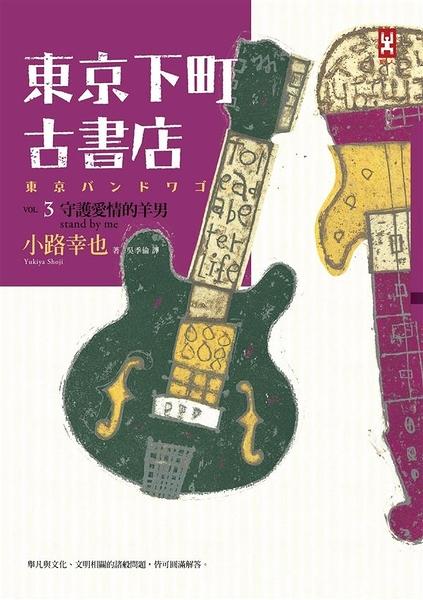 (二手書)東京下町古書店(3)守護愛情的羊男 STAND BY ME