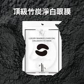 【依洛嘉】頂級竹炭淨白眼膜 (3片入)