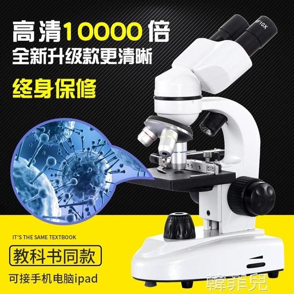 顯微鏡 顯微鏡兒童科學10000倍家用專業看精子雙目生物光學小學生中學生 MKS韓菲兒