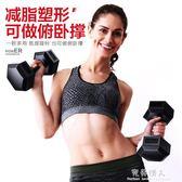 男士肌肉鍛煉家用健身器材環保六角啞鈴5kg10公斤包膠啞鈴女一對 搶購YXS