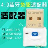 花絮 藍牙適配器4.0 台式機電腦藍牙接收器筆記本usb發射器免驅xw【甲乙丙丁生活館】