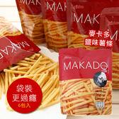 泰國 MAKADO 麥卡多 鹽味薯條 (6包/袋) 泰國7-11必買 人氣團購美食 泰式薯條餅乾 全素