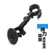 mio m658 plus金剛王夜視加強版行車記錄器支架兩件式快拆環狀固定座組吸盤固定架汽車架車架
