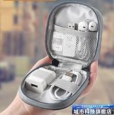 耳機收納包 便攜式耳機收納包 多功能數據線收納盒保護套 內存卡充電器整理 城市科技