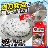【AIMEDIA艾美迪雅】排水孔泡沫清潔劑40g*5包【限時88折!10/8-10/22限定】