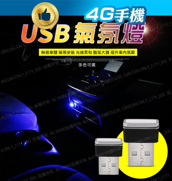 USB接頭LED氣氛燈 USB通用 裝飾氣氛燈 led氛圍燈點煙器裝飾燈免改裝氣氛燈 小夜燈 【4G手機】