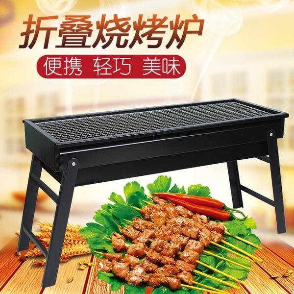 炭烤架 戶外圓形燒烤爐韓式大號折疊碳烤爐燒烤架家用木炭全套烤網無煙韓 免運 快出