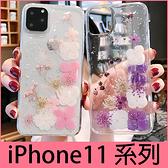 【萌萌噠】iPhone 11 Pro Max 日韓甜美乾花系列 自帶防塵塞 粉紫花朵 iPhone11 全包透明軟殼 手機殼