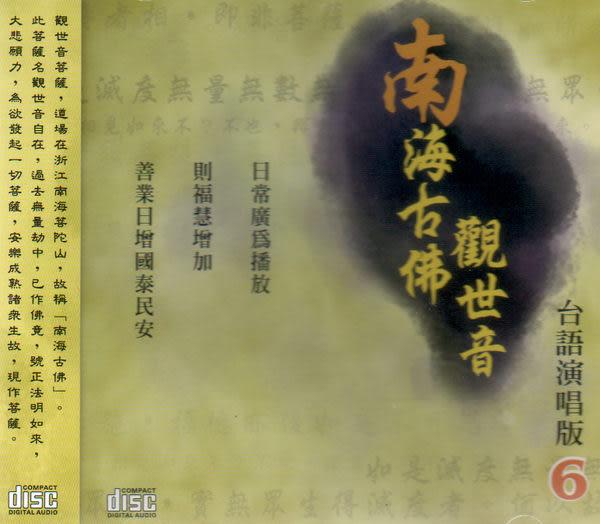 南海古佛觀世音 台語演唱版 6 CD (音樂影片購)