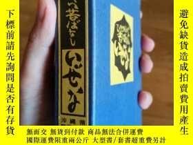 二手書博民逛書店沖繩縣伊是名村罕見稀有袖珍插畫日版書一套Y204624