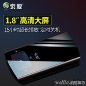 標配索愛SA-810 mp3 mp4播放器有屏插卡學生超薄迷你運動隨身聽錄音筆QM 美芭