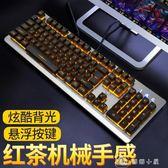 鍵盤 無聲靜音游戲聯盟鼠標無線辦公用有線網吧網咖炫光金屬電競lol YXS