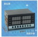 温控器 四路八路多路溫控器智能數顯溫控表可接2到8路探頭余姚溫度控制器 城市科技DF