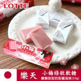 日本 Lotte樂天 小梅條狀軟糖 50g 小梅軟糖 梅子夾心軟糖 進口零食