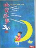 【書寶二手書T6/兒童文學_KOR】晚安故事365(四)_鄭明進