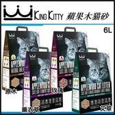 *WANG*【4包免運組】KING KITTY國王 環保木砂系列 蘋果木貓砂6L/包 有四種配方可選