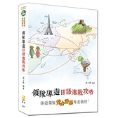 (書展)領隊導遊日語速戰攻略(11版)