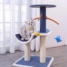 貓跳臺 貓爬架貓窩貓樹一體貓抓住貓抓板貓架子貓樹小型跳臺貓咪攀爬TW【快速出貨八折下殺】