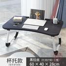 電腦桌床上桌可折疊懶人小桌子寢室用書桌【櫻田川島】