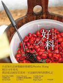 (二手書)好料:台灣大廚在法國