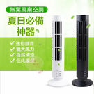 創意夏季 無葉風扇 USB風扇  迷你電風扇 散熱器