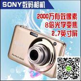相機Sony/索尼 DSC-W810高清數碼照相機旅游卡片機自拍家用 可攝像 印象部落