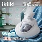 【ikiiki伊崎】塵蟎吸塵器 IK-VC8101 保固免運