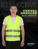 紅綠燈 反光背心馬甲反光衣環衛施工人黃熒光服交通駕駛 快速出貨
