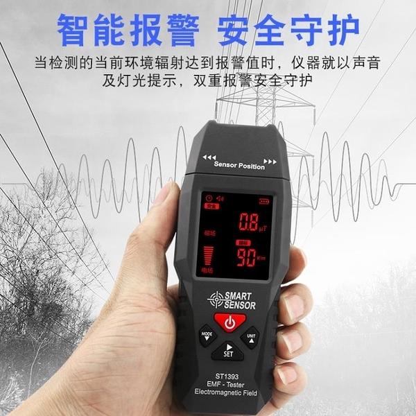 希瑪專業電磁波輻射家用孕婦高精度電磁波防輻射測試測量儀 【全館免運】