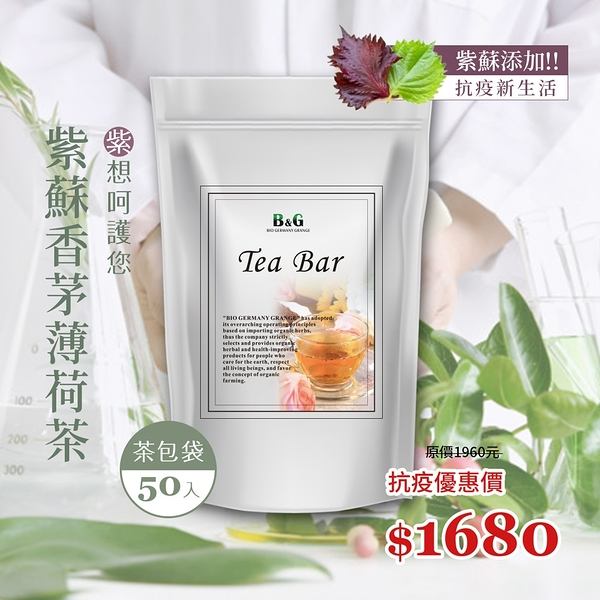 【德國農莊 B&G Tea Bar】紫蘇香茅薄荷茶-60入分享包/防疫新選擇