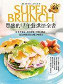 豐盛的早午餐烘焙全書:從手作麵包、開胃配菜、沙拉、飲品、湯品到醬汁的百變美味組..