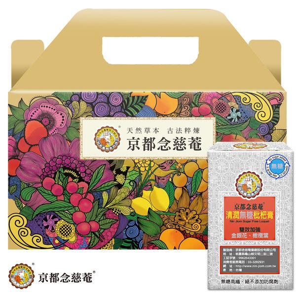 清潤無糖枇杷膏禮盒組(6盒)【京都念慈菴 】