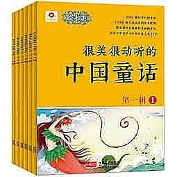 簡體書-十日到貨 R3Y【很美很動聽的中國童話.第1輯(全6冊)】 9787510139574 中國人口出版社