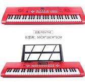 電子琴兒童初學女孩61鍵多功能鋼琴帶麥克風寶寶3-6-12歲音樂玩具 js15931『紅袖伊人』