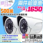 【兩件組】監視器 AHD 5MP 8陣列 防水槍型 攝影機 500萬 UTC SONY晶片 台製 台灣安防