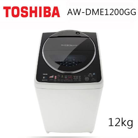 【分期0利率+基本安裝+舊機回收】TOSHIBA 東芝 AW-DME1200GG 變頻超靜音 12公斤 洗衣機 公司貨