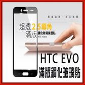 HTC EVO玻璃保護貼 Desire 12s X10 U11 U Ultra U PLAY U12+ DESIRE 12 全包覆2.5D鋼化玻璃貼【C98】
