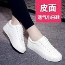 夏季透氣小白鞋女爆款百搭平底新款白鞋皮面薄款學生板鞋潮鞋 雙12全館免運